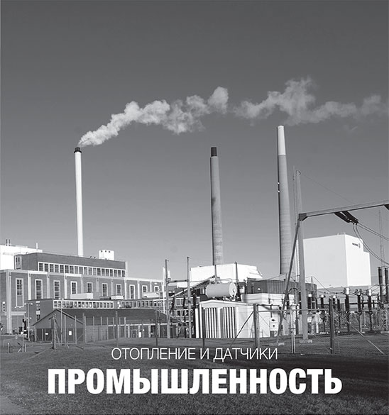 front_industry